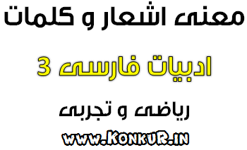 دانلود معنی اشعار و کلمات ادبیات فارسی سال سوم دبیرستان