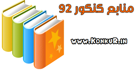 از چه کتابهایی برا کنکور 92 سوال میاد,منابع مطالعاتی کنکور 92,فهرست كتابهای منبع سؤالات آزمون سراسری سال 92,کتابهای کنکور 92,منابع کنکور 92