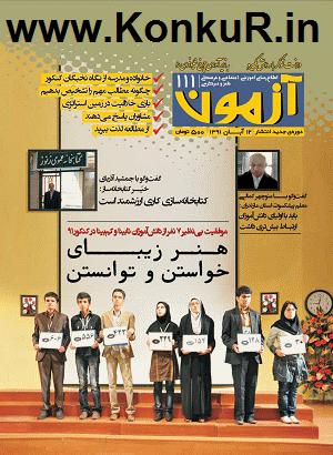 دانلود مجله آزمون های کانون فرهنگی آموزش شماره 111
