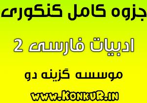 دانلود جزوه آموزشی گام اول گزینه 2 درس زبان ادبیات فارسی 2