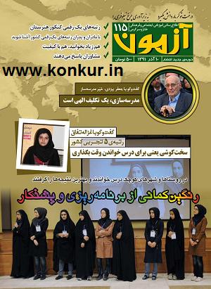 دانلود مجله آزمون های کانون فرهنگی آموزش شماره 115