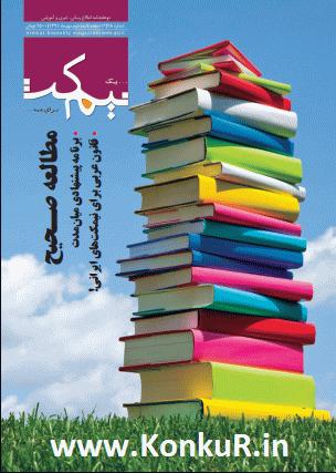 دانلود مجله آزمون های گاج شماره 98