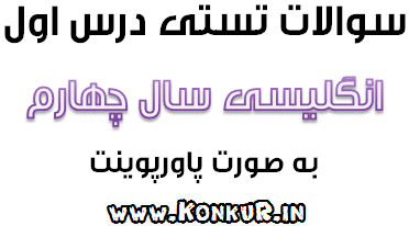 کانال+تلگرام+زبان+انگلیسی+هشتم