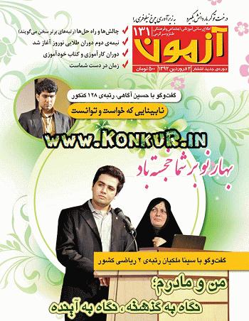 دانلود مجله آزمون های کانون فرهنگی آموزش شماره 131