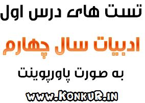 مجموعه تستی درس اول زبان و ادبیات فارسی چهارم دبیرستان