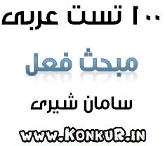 100 تست عربی مبحث فعل