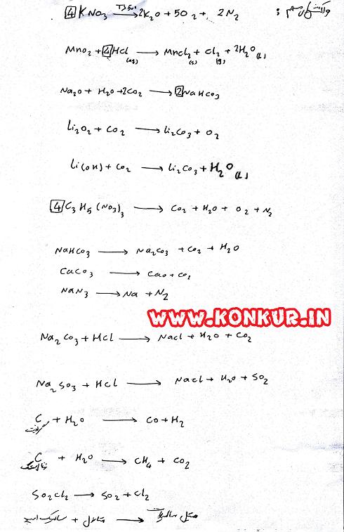 واکنش های مهم شیمی