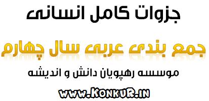 جمع بندی کامل عربی انسانی پیش دانشگاهی