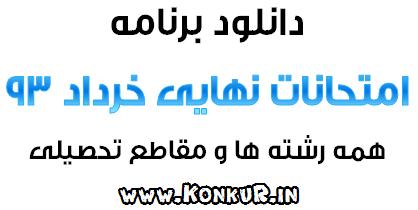 برنامه امتحانات نهایی خرداد 93
