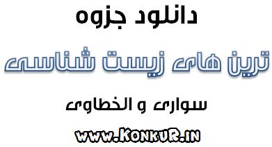 مهیمن الخطاوی,ماجد سواری,زیست,زیست شناسی