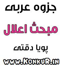 جزوه عربی مبحث اعلال