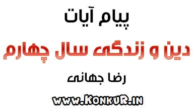 پیام آیات معارف اسلامی پیش دانشگاهی سال 93