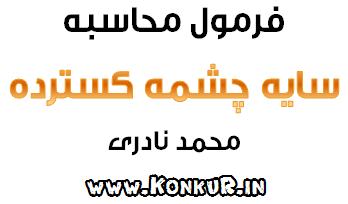 فرمول محاسبه سایه چشمه گسترده