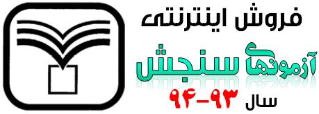 آزمون سنجش 15 خرداد 94 – جامع سوم