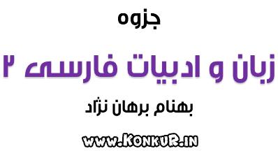 جزوه ادبیات و زبان فارسی دوم دبیرستان