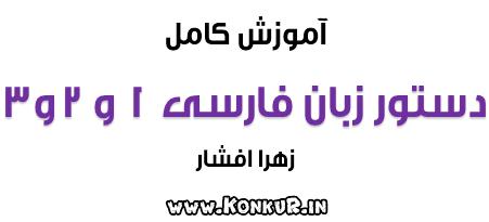آموزش کامل دستور زبان فارسی 1 و 2 و 3