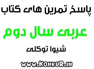 پاسخ تمرین های کتاب عربی سال دوم دبیرستان