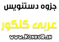جزوه دستنویس عربی کنکور