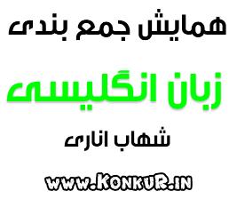 همایش جمع بندی زبان شهاب اناری