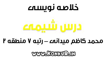 خلاصه نویسی شیمی محمد کاظم میدانی رتبه 7 منطقه 2