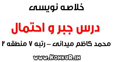خلاصه نویسی جبر و احتمال محمد کاظم میدانی ، رتبه 7 منطقه 2