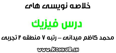خلاصه نویسی های فیزیک محمد کاظم میدانی رتبه 7 منطقه 2