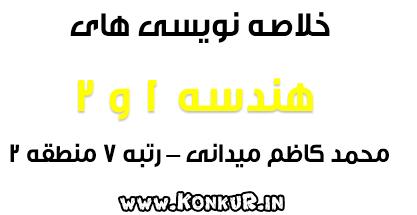 خلاصه نویسی های هندسه 1 و 2 محمد کاظم میدانی رتبه 7 منطقه 2