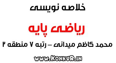 خلاصه نویسی ریاضی پایه محمد کاظم میدانی رتبه 7 منطقه 2