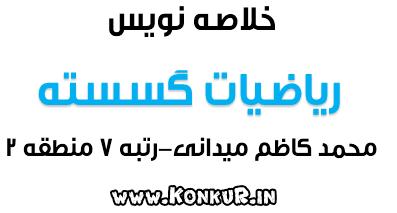 خلاصه نویسی ریاضیات گسسته محمد کاظم میدانی