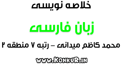 خلاصه نویسی زبان فارسی محمد کاظم میدانی رتبه 7 منطقه 2