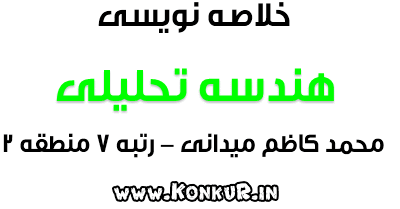 خلاصه نویسی های هندسه تحلیلی محمد کاظم میدانی رتبه 7 منطقه 2