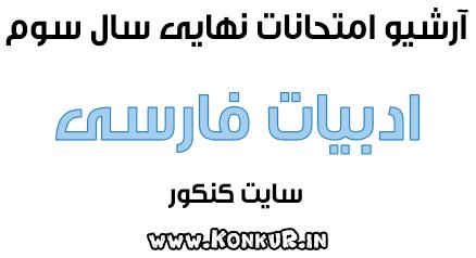 آرشیو کامل امتحانات نهایی ادبیات فارسی سوم دبیرستان