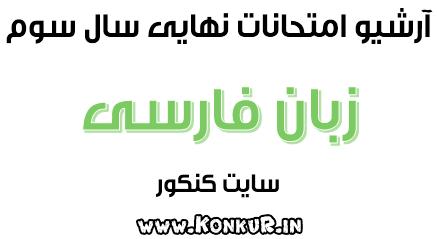 آرشیو کامل امتحانات نهایی زبان فارسی سوم دبیرستان