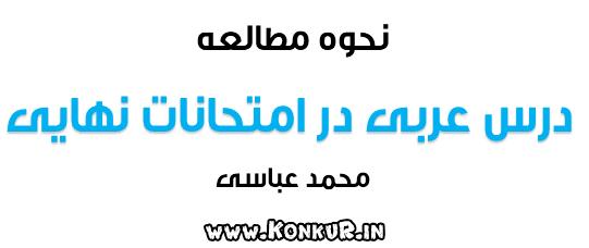 نحوه مطالعه درس عربی در امتحانات نهایی
