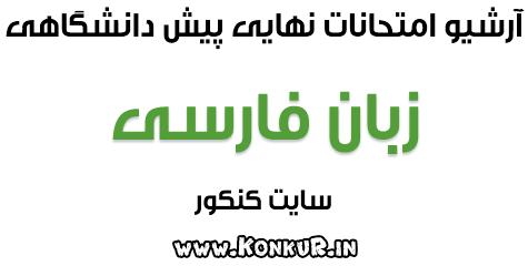 آرشیو کامل امتحانات نهایی پیش دانشگاهی ، درس زبان فارسی