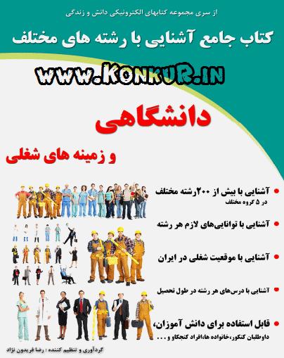 کتاب جامع آشنایی با رشته های مختلف دانشگاهی و زمینه های شغلی