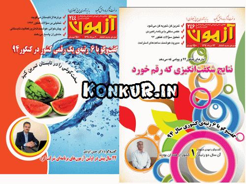 دانلود مجله آزمون های کانون فرهنگی آموزش شماره 246
