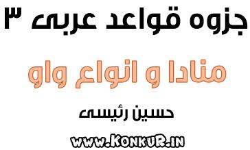 جزوه قواعد درس هفتم عربی سوم دبیرستان