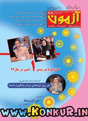 دانلود مجله آزمون های کانون فرهنگی آموزش شماره 248