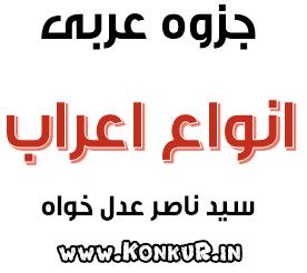 جزوه عربی انواع اعراب