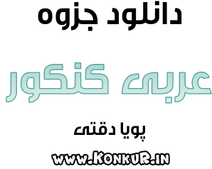 دانلود رایگان جزوه عربی کنکور