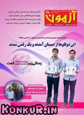 دانلود مجله آزمون های کانون فرهنگی آموزش شماره 250