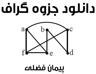 جزوه گراف درس ریاضیات گسسته
