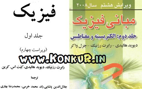 دانلود کتاب فیزیک هالیدی فارسی جلد اول و دوم