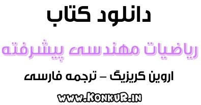 دانلود کتاب ریاضیات مهندسی پیشرفته کریزیگ فارسی