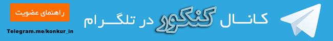 کانال رسمی سایت کنکور در تلگرام
