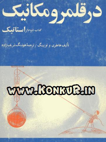 دانلود کتاب در قلمرو مکانیک ( استاتیک )