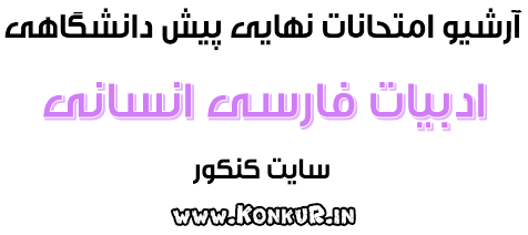 آرشیو کامل امتحانات نهایی ادبیات فارسی انسانی پیش دانشگاهی