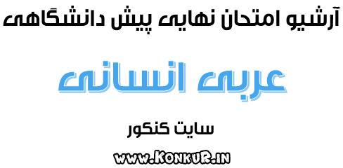 آرشیو کامل امتحانات نهایی عربی انسانی پیش دانشگاهی
