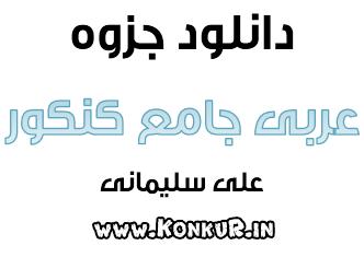 عربی جامع کنکور کلیه رشته ها